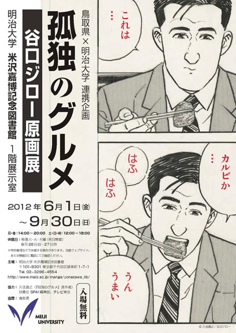 2012_jiro_taniguchi.jpg