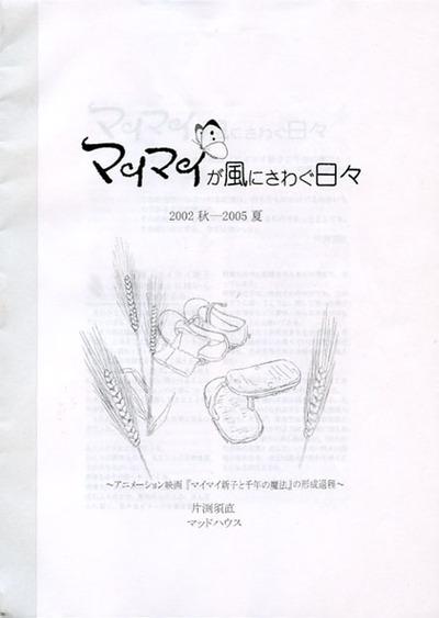 maimaibook.jpg