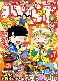mangaclub.jpg